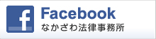 Facebook なかざわ法律事務所