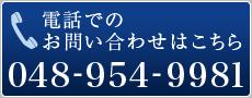 電話でのお問い合わせはこちら 048-954-9981